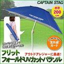 CAPTAIN STAG(キャプテンスタッグ) フリット フォールドUVカットパラソル200cm ブルー アウトドア・ビーチグッズ アウトドア用品 キャンプ用品 レジャー用品 ビーチパラソル 運動会