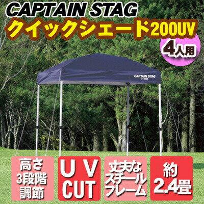 【送料無料】 【取寄品】 CAPTAIN STAG(キャプテンスタッグ) クイックシェード 200UV キャリーバッグ付 [ 雨よけ レジャー用品 タープ アウトドア用品 サンシェード テント キャンプ用品 日よけ ]