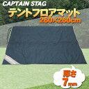CAPTAIN STAG(キャプテンスタッグ) テントフロアマット 260×260cm アウトドア用品 キャンプ用品 レジャー用品 テントシート グランドシート