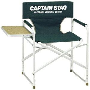 【取寄品】 CAPTAIN STAG(キャプテンスタッグ) CS サイドテーブル付アルミディレクターチェア(グリーン) M-3870 【 アウトドア用品 アウトドアチェアー 折りたたみ椅子 レジャー用品 腰掛 イス レ