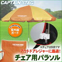 CAPTAIN STAG(キャプテンスタッグ) チェア用パラソル(クリーム×オレンジ) アウトドア用品 キャンプ用品 レジャー用品…