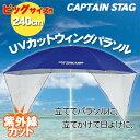 CAPTAIN STAG(キャプテンスタッグ) フリット UVカットウイングパラソル240cm(ブルー) アウトドア・ビーチグッズ アウトドア用品 キャンプ用品 レジャー用品 ビーチパラソル 運動会