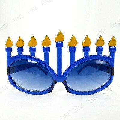 【あす楽12時まで】 ! おもしろメガネ バースデーロウソク ブルー 【 コスプレ 衣装 ハロウィン パーティーグッズ おもしろ 誕生日パーティー パーティー用品 面白い 変装グッズ バースデーパーティー イベント用品 プチ仮装 眼鏡 めがね ハロウィン 衣装 】