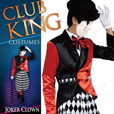 送料無料 CLUB KING Joker Clown(ジョーカークラウン) ハロウィン 衣装 仮装衣装 コスプレ コスチューム 大人用 男性用 メンズ パーティーグッズ ピエロ服 ピエロ衣装 ぴえろ 道化師