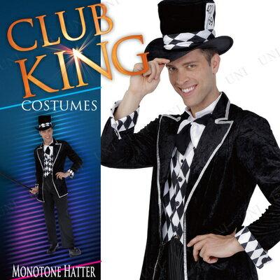 送料無料 CLUB KING Monotone Hatter(モノトーンハッター) 仮装衣装 パーティーグッズ 男性用 メンズ コスプレ マジシャン 大人用 マッドハッター ハロウィン 衣装 帽子屋 コスチューム