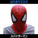 なりきりマスク スパイダーマン パーティーグッズ・イベント用品 プチ仮装 変装グッズ コスプレ ハロウィン かぶりもの 映画 公式