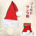 【取寄品】 帽子 フェルトサンタフォルデッドカフ クリスマス コスプレ 変装グッズ 仮装 小物 サンタ帽子 ハット かぶりもの 大人用