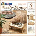 ドギーマン ウッディーダイニングS 犬用品 ペット用品 ペットグッズ イヌ いぬ 猫用品 ネコ ねこ 食器台 食器スタンド テーブル 餌やり用品