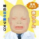 泣き顔 赤ちゃんマスク パーティーグッズ・イベント用品 プチ仮装 変装グッズ コスプレ おもしろマスク 面白 笑える