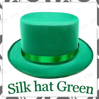 あす楽対応 シルクハット 緑 変装グッズ 手品帽子 コスプレ ハロウィン ぼうし パーティーグッズ かぶりもの ダンス マジシャン プチ仮装 キャップ 手品師 衣装