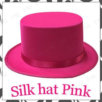 あす楽対応 シルクハット ピンク 変装グッズ プチ仮装 キャップ マジシャン ダンス 手品師 ぼうし 衣装 かぶりもの コスプレ パーティーグッズ 手品帽子 ハロウィン