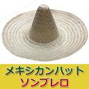 メキシカンソンブレロ ハロウィン プチ仮装 変装グッズ コスプレ パーティーグッズ 帽子 ぼうし キャップ かぶりもの 海外民族衣装