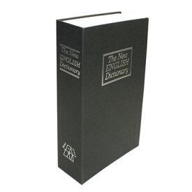 隠し金庫 辞書型 ブラック 【 本型 小物入れ 本型金庫 BOOK BOX ブックボックス シークレットボックス インテリア雑貨 】