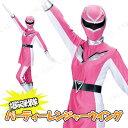 爆笑戦隊パーティーレンジャーウイング(ピンク) ハロウィン 衣装 仮装衣装 コスプレ コスチューム 大人用 女性用 レディース パーティーグッズ 男性用 メンズ ヒーロー 戦隊もの