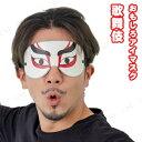 アイマスク 歌舞伎 ハロウィン 衣装 プチ仮装 変装グッズ コスプレ パーティーグッズ かぶりもの おもしろマスク 面白マスク 笑える ウケる 面白い
