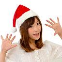 サンタ帽子(サンタさんの帽子) 【 仮装 大人 クリスマス コスプレ サンタ ハット 変装グッズ 小物 大人用 かぶりもの 】