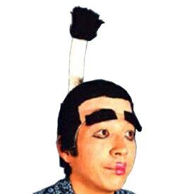【あす楽12時まで】 コスプレ 仮装 DX若殿様 (マユ毛付き) 【 コスプレ 衣装 ハロウィン パーティーグッズ かぶりもの ウィッグ かつら カツラ 変装グッズ 時代劇 ハロウィン 衣装 和風 プチ仮装 髪の毛 】