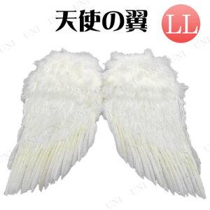 天使の翼 (LL) [ コスプレ 衣装 ハロウィン 天...