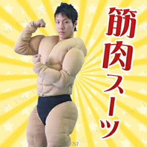 【送料無料】 筋肉スーツ THE KINNNIKUSU...