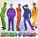 送料無料 カラフルスーツ 5人セット 緑/紫/赤/青/黄 ハロウィン 衣装 仮装衣装 コスプレ コスチューム 大人用 男性用 …