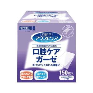 【取寄品】 マウスピュア口腔ケアガーゼ150枚入 【 福祉用品 介護用品 口腔ケア用品 】