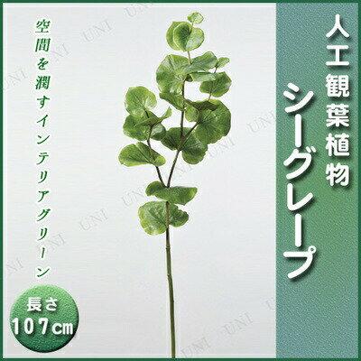 【取寄品】 人工観葉植物 シーグレープ 107cm [ インテリアグリーン フェイクグリーン ]