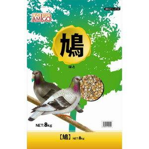 【取寄品】 アラタ ワンバードアミーゴ 鳩 8kg 【 鳥用品 エサ ペット用品 鳥の餌 ペットグッズ えさ 】