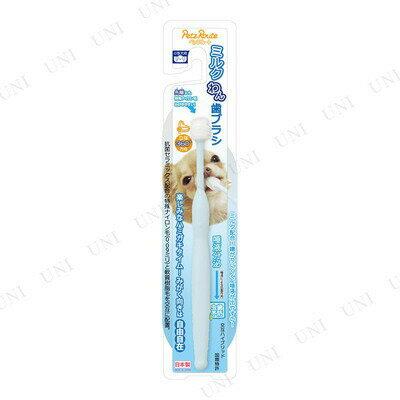 【取寄品】 ペッツルート (Petz Route) ミルクわん歯ブラシ 【 デンタルケア ハブラシ ペット用品 トリミング グルーミング ペットグッズ イヌ いぬ 犬用品 お手入れ用品 】