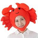 【あす楽12時まで】 コスプレ 仮装 新鮮かにキャップ 【 コスプレ 衣装 ハロウィン パーティーグッズ かぶりもの 動物 アニマル おもしろ 帽子 面白い ぼうし 笑える 変装グッズ ウケる おもし