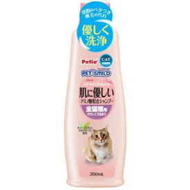【取寄品】 ペティオ 肌に優しいシャンプー 全猫種用 350mL 【 お手入れ用品 ペットグッズ ねこ ネコ ペット用品 猫用品 】