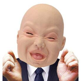 コスプレ 仮装 笑う赤ちゃんマスク 【 コスプレ 衣装 ハロウィン パーティーグッズ おもしろ かぶりもの 変装グッズ ウケる 面白マスク ハロウィン 衣装 おもしろマスク 笑える プチ仮装 面白い 】