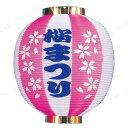 ポリ尺丸提灯 桜まつり パーティーグッズ・イベント用品 お花見 イベントグッズ ちょうちん
