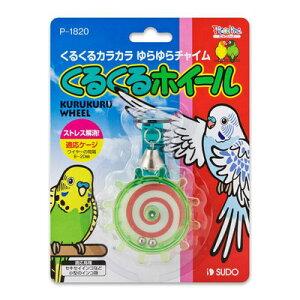 【取寄品】 スドー くるくるホイール 【 オモチャ ペット用品 おもちゃ 玩具 鳥用品 ペットグッズ 】