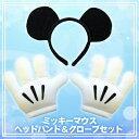 ミッキーマウス グローブ パーティー イベント ハロウィン アクセサリー ディズニー