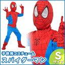 チャイルド スパイダーマン パーティー イベント コスチューム ハロウィン キャラクター