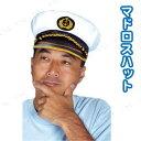あす楽対応 マドロスハット ハロウィン 衣装 プチ仮装 変装グッズ コスプレ パーティーグッズ 帽子 ぼうし キャップ かぶりもの 船長 艦長 ネイビー 海軍