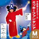 ミッキーマウス ファンタジア 子供用 M ハロウィン 衣装 子供 仮装衣装 コスプレ コスチューム 子ども用 キッズ こど…