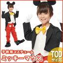 ミッキーマウス 子供用 Tod ハロウィン 衣装 子供 仮装衣装 コスプレ コスチューム 子ども用 キッズ こども パーティーグッズ ディズニー 公式 正規ライセンス品 男の子