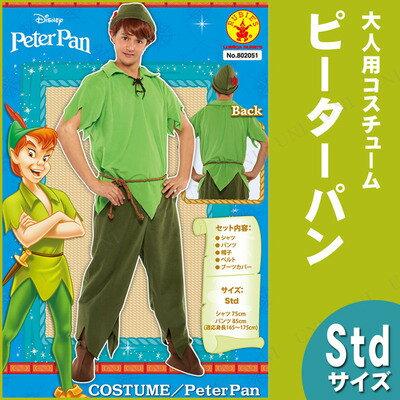 ピーターパン 大人用 ハロウィン 衣装 仮装衣装 コスプレ コスチューム 男性用 メンズ パーティーグッズ ディズニー 公式 正規ライセンス品 童話 おとぎ話