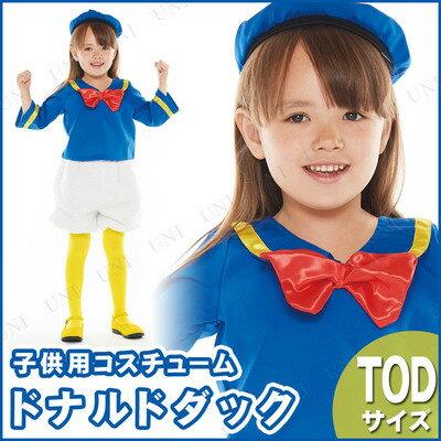 チャイルド ドナルド 子供用 Tod コスプレ キッズ パーティーグッズ 公式 女の子 衣装 仮装 こども ハロウィン 正規ライセンス品 ディズニー コスチューム 男の子 子ども用