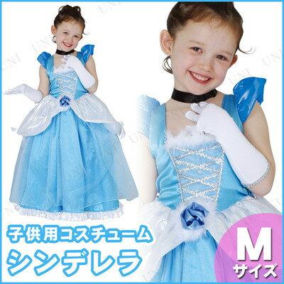 DXシンデレラドレス 子供用 M ハロウィン 衣装 子供 仮装衣装 コスプレ コスチューム 子ども用 キッズ こども パーティーグッズ ディズニー 公式 正規ライセンス品 童話 おとぎ話 女の子