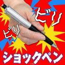 ショック ボールペン パーティー イベント ジョーク ドッキリ いたずら イタズラ