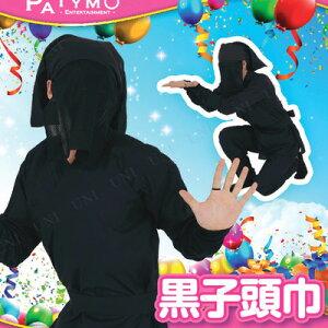Patymo 黒子頭巾(かげのひと) [ コスプレ 衣...