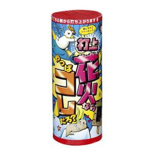 【取寄品】 [10点セット] 緑星花 【 オモチャ おもちゃ 夏 玩具 打上花火 】