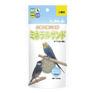 【取寄品】 [4点セット] ハイペット ミネラルサンド 200g 【 ペットグッズ 鳥用品 エサ えさ ペット用品 鳥の餌 】