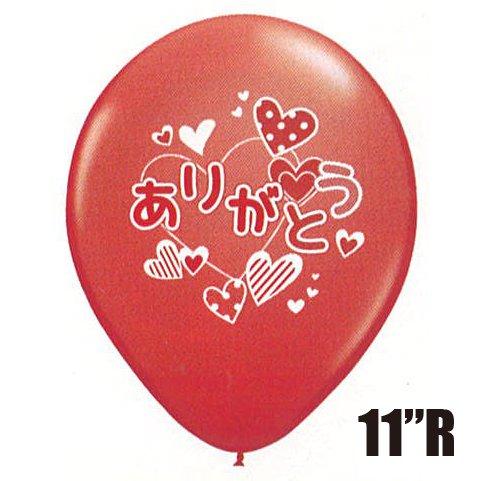 あす楽12時! 【ゴム風船】メッセージバルーン ありがとう キュート レッド11インチ丸型25個入り/袋【KIS00077】