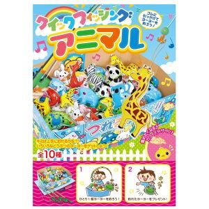 子供会 景品 夏祭り 縁日セットKishi's eセット クイックフィッシング アニマル【KISEV62812】