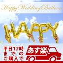 結婚式バルーン結婚式バルーン・結婚式装飾・誕生日/((あす楽12時!)色が選べる!ハッピーキット(happyバルーン)