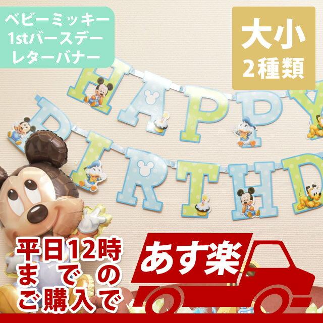 レターバナー ディズニーミッキー1stバースデー【PG129585】 誕生日 バースデー パーティー ベビーミッキー ベビーミニー 1歳誕生日 ガーランド フラッグ 1歳誕生日 パーティー 飾り