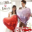 結婚式バルーン・結婚式装飾・誕生日バルーン/(あす楽12時!)ビッグサイズ!ハートアルミバルーン(・婚式)(ウエディン…
